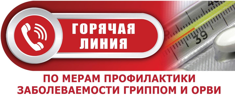 всероссийская горячая линия по профилактике грии и орви