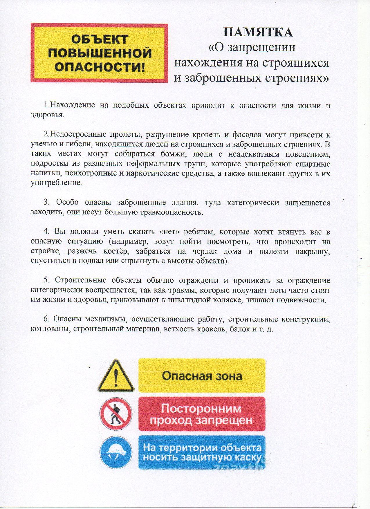 Плакат об опасности на стройке