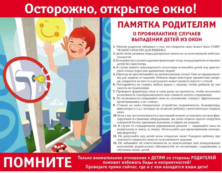 Плакат о прфилактике выпадений из окна