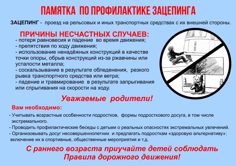Плакат об опасности для зацеперов