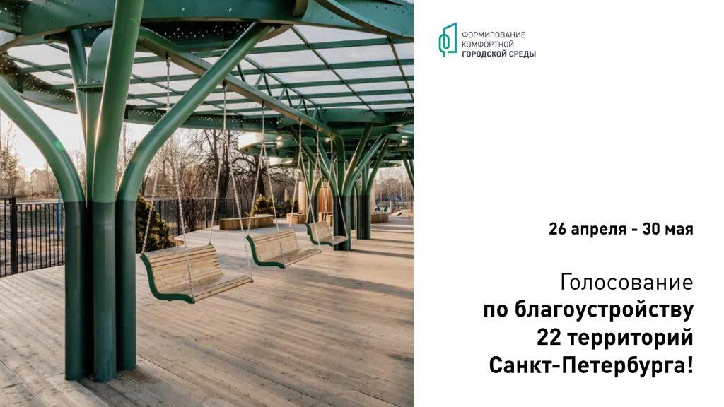 Баннер Формирование комфортной городской среды